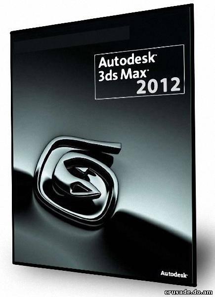Софт Скачать Бесплатно, Скачать Бесплатно без регистрации Autodesk 3ds Max